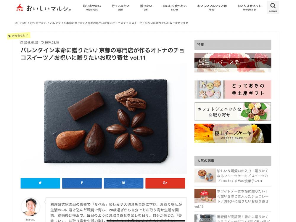 おいしいマルシェ1月掲載「バレンタイン本命に贈りたい♪ 京都の専門店が作るオトナのチョコスイーツ/お祝いに贈りたいお取り寄せ vol.11」