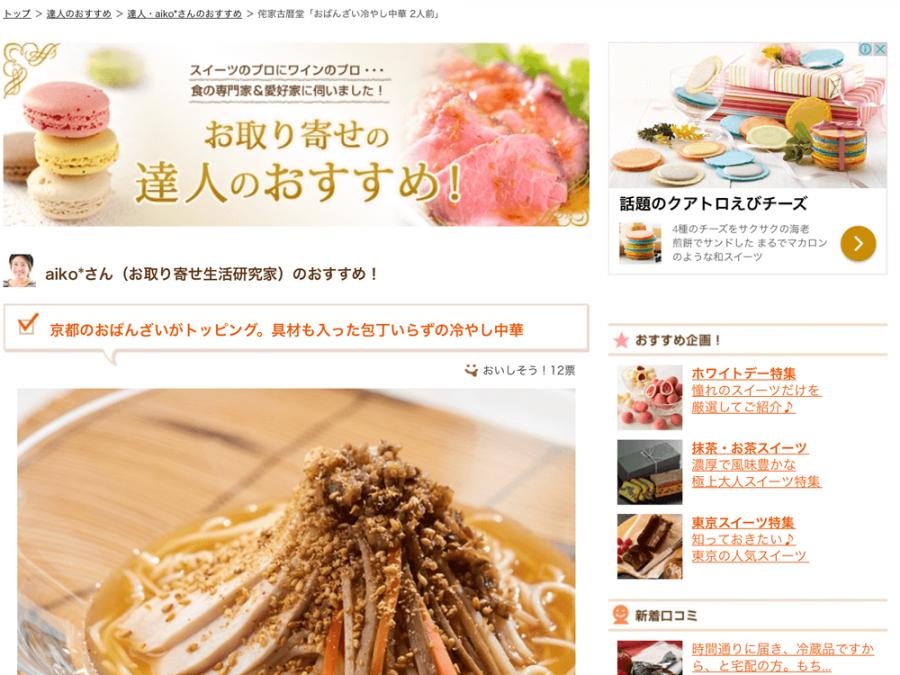 おとりよせネット「達人のおすすめ 2018夏」更新されました。今回は京都のお惣菜たっぷりの冷やし中華