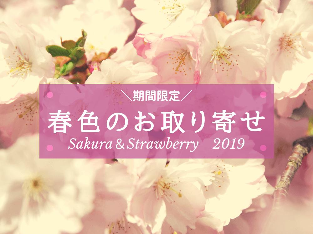 【特集】春のお取り寄せ~桜・いちごを使ったお取り寄せから春限定の味、お花見の手土産まで。
