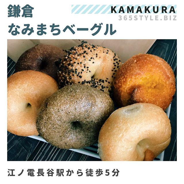 #ヨリミチ365_神奈川︎なみまちベーグル︎神奈川県鎌倉市坂ノ下19-12︎16時でお店は終わりなのでご注意を----︎---︎---︎---︎---︎---︎このあたり坂の下は、「最後から二番目の恋」ロケ地にもなったカフェを始め古民家をそのまま残したカフェが固まっています。雰囲気もドラマのまんま。ここほんとに通っていいの?っていう道を入ってくるとなみまちベーグル屋さんがあります。この日はランチは前の副日和カフェと決めていたのでテイクアウトしてきました。中もとても素敵で今度お茶とかしたいな。お店は夕方にはおしまいなので注意してくださいねー。あれもこれも気になりつつ厳選しても6個!きんぴらごぼうに明太子‥キャラメルりんごに紅茶味。どれも、少しトースターで焼くと外側パリッ中もっちり!ぐるっとしっかりそれぞれの味が中身が入ってるので何もつけなくても美味しいけど、キャラメルりんごはさらにクリームチーズたすと、たまらなく美味しかったです!次は何買おうかな!----︎---︎---︎---︎---︎---︎#ヨリミチ365_神奈川----︎---︎---︎---︎---︎---︎#鎌倉 #鎌倉散歩 #ベーグル専門店 #鎌倉カフェ #古民家カフェ #坂の下 #カフェ活 #パン #パン屋 #パン大好き #パン好きな人と繋がりたい  #パン屋巡り#パンスタグラム #パン部 #パン散歩 #なみまちベーグル #カフェ #カフェ巡り #cafe #カフェ好き #カフェ好きな人と繋がりたい #카페 #카페스타그램  #カフェ活 #먹스타그램 #맛스타그램 #カフェスタグラム【Instagram】