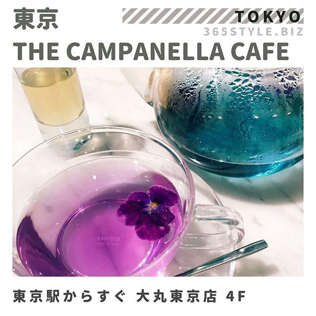"""#ヨリミチ365_東京︎ THE CAMPANELLA CAFE︎ 東京都千代田区丸の内1-9-1 大丸東京店 4F︎ 東京土産の定番""""東京カンパネラ""""初のコンセプトカフェ『THE CAMPANELLA CAFE』︎---︎---︎---︎---︎---︎---︎東京駅周辺も着々とお気に入りのカフェが増えています。東京土産の1つ「東京カンパネラ」のカフェ。青がテーマでスッキリ大人可愛い感じです。キラキラしすぎてなくてすんなりわたしも入れます。アフタヌーンティーも予約なしで食べられるから次回はそれにしよう!女同士とかデートとかにいい感じでした。「すべての一日に、ブルーの輝きを」がテーマ。頼んだのはブルーレモネードのホットちなみに、アイスも可愛いです!!レモンジンジャーシロップ追加で色がガラリと。お花も浮かせれば写真映えも♩紅茶もKUSMI TEAなので間違いないおいしさです!ゆっくり話したい時また来よう。︎---︎---︎---︎---︎---︎---︎ #ヨリミチ365_東京#東京駅 #東京駅カフェ #東京カフェ #東京カンパネラカフェ #東京カンパネラ #THECAMPANELLACAFE #カフェ #カフェ巡り #cafe #カフェ好き #カフェ好きな人と繋がりたい #카페 #카페스타그램 #カフェ活 #먹스타그램 #맛스타그램 #カフェスタグラム #ブルーレモネード #バタフライピー #ハーブティー #kusmitea #クスミティー【Instagram】"""
