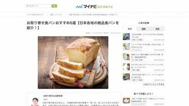 マイナビおすすめナビで監修「お取り寄せ食パンおすすめ6選【日本各地の絶品食パンを紹介!】」