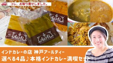 【お取り寄せ動画】自宅で本格インドレストランの味。神戸アールティーの本格インドカレー満喫セット