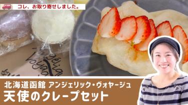 【お取り寄せ動画】北海道函館の賞味期限30分のもちもちクレープ♪アンジェリックヴォヤージュ天使のクレープ