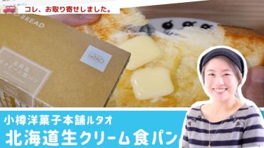 【お取り寄せ動画】さっくりもっちり。小樽洋菓子舗ルタオの北海道生クリーム食パンはバタートーストがおすすめ