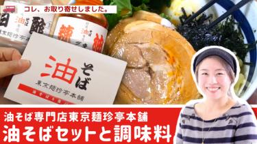 【お取り寄せ動画】たっぷりのお酢とラー油をかけて熱々が美味しい♪東京名物、東京麺珍亭本舗の油そば