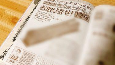 週刊女性6/2号(5/19発売)aiko*セレクション気分が上がるお取り寄せ! 12選