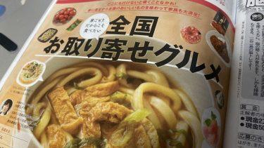 雑誌女性セブン(5/7・14合併号)「巣ごもりだからこそ食べたい全国お取り寄せグルメ」2品ご紹介