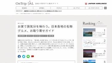 日本航空株式会社webマガジンOnTrip JAL「お家で旅気分を味わう。日本各地の名物グルメ、お取り寄せガイド」