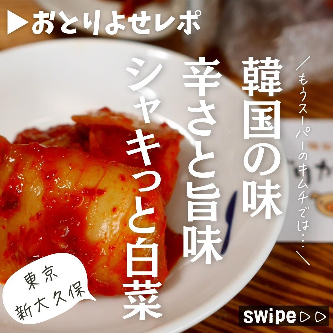 \シャキシャキの白菜が美味しい/キムチ大好きなんです。今はずっと歯医者さんに通っているので食べられる日が限られているのですがお出かけの予定がない日とかよく食べています。ずいぶん前に韓国に行った時に、酸っぱいのとか酸っぱくないのとかいろんなキムチを食べて、印象に残っているのがどっかの駅の近くのキンパと一緒に出てきたキムチで、白菜がシャキシャキしていて魚介の旨味もあって美味しかったんですが、なかなかそういうのってスーパーでは出会えませんよねー。我が家では、旦那さんはよく使った感じのしんなりした葉側が好きで私がシャキシャキの白い部分を探して食べています。今日ご紹介するのは、ご存知の方も多いと思いますが東京新大久保の「でりかおんどる」さん。レンジでできるチーズタッカルビとか、チーズチヂミとかお取り寄せも美味しいし、お店に出向いて食べたランチも美味しかったです。そのでりかおんどるさんのキムチ辛いのと辛くないのをお取り寄せしました。日が経ってさらに熟成されたら、キムチ鍋にする予定です♪キムチチャーハンもいいなあ。お味噌汁作る時に入れても美味しいんですよね。それまではシャキシャキ♪の白菜を楽しみたいと思います。個人的なことですが、梨・桃がアレルギーなのでこちらのキムチは甘味はりんごだけなのでそれも私には嬉しいです。辛い方はそんなに辛すぎるとは思いませんが、スーパーのキムチを「なんか甘ったるい」と感じる方にオススメです♪楽天ルームにも貼っておきました♪プロフリンクからどうぞ。ではまた明日♪︎・・・・︎・・・・︎・・・・︎︎ 東京 新大久保 でりかおんどる︎ 辛い白菜キムチ(1kg)+ 白菜キムチ(1kg)︎ 2980円(税込)送料無料︎ 単品もあります︎ 同梱は冷凍と冷蔵を一緒に頼むと冷蔵で来るのでご注意ください。@delicaondoru https://www.rakuten.ne.jp/gold/delikaondoru/最新の情報は公式サイトや公式アカウントでご確認下さい。┈┈┈┈┈┈┈┈┈┈┈┈┈┈┈┈┈┈お取り寄せ生活やお取り寄せしたもののレビューたまにお出かけした時のことなどおいしいお話ばかりを毎日投稿しています。@aiko.otoriyoseフォローやいいね、コメントは大変励みになっています。ひとことでもいいので感想など気軽に残してもらえるとすごーく嬉しいです。#お取り寄せグルメ【Instagram】