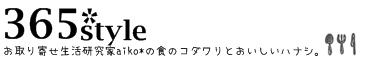 365*style~お取り寄せ生活研究家aiko*の美味しいハナシ